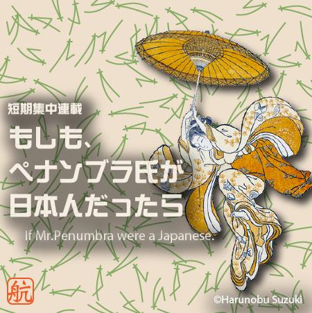 もしペナtitle のコピー-01