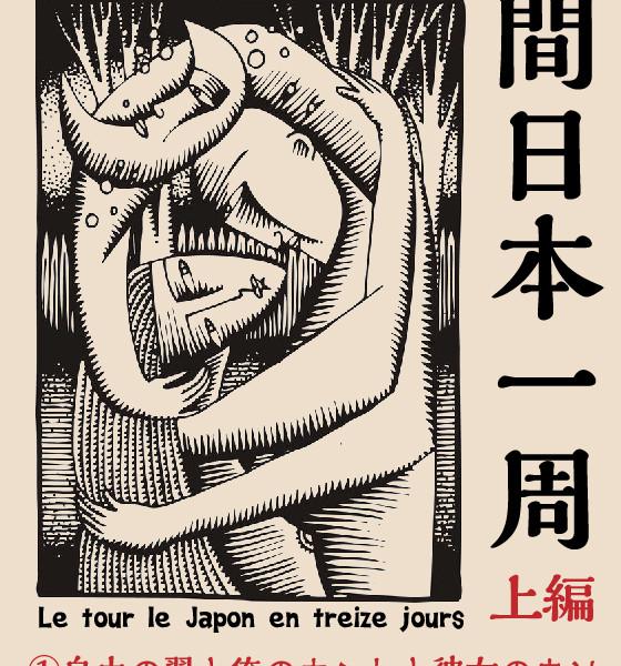 J13表紙&扉BCCKS-01