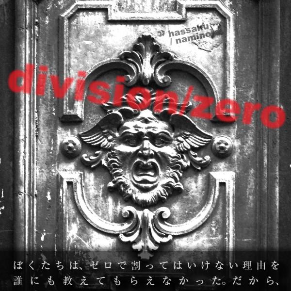 divisionzero-01